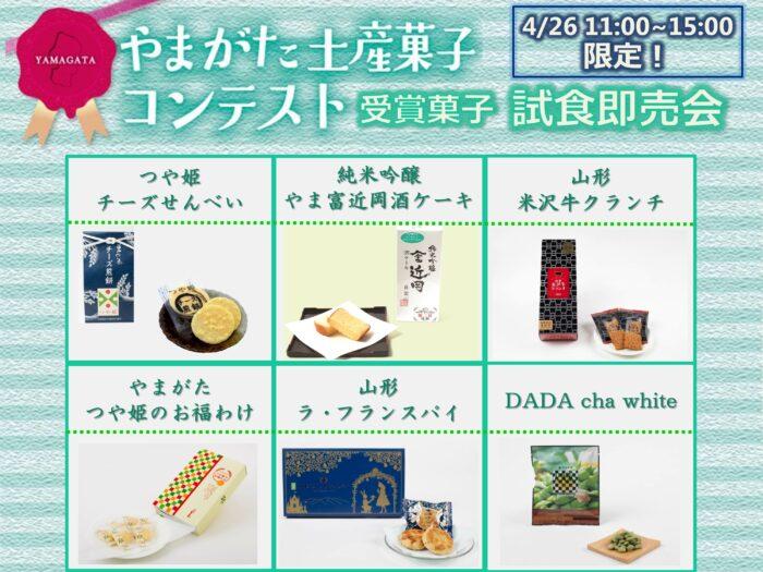 「土産菓子コンテスト」受賞菓子試食・即売会