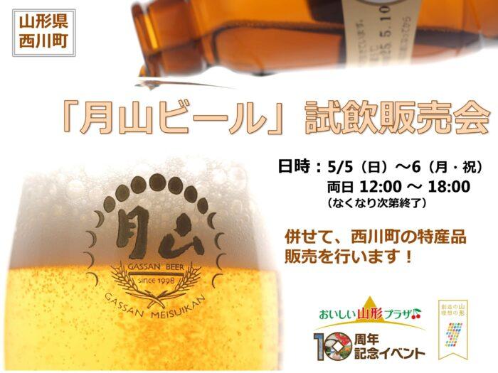 月山ビール試飲販売会