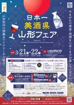 「日本一美酒県 山形」フェアの前売券(試飲チケット)を販売しています