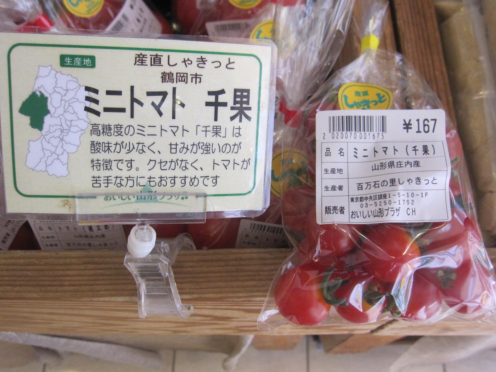 ミニトマト(千果)