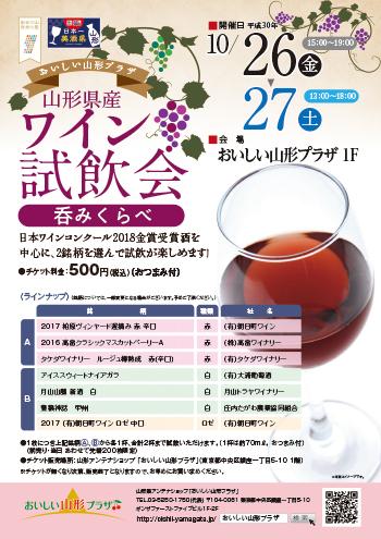 山形県産ワイン試飲会
