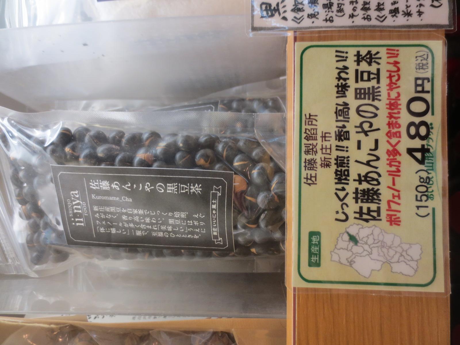 佐藤あんこやの黒豆茶