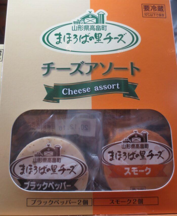 まほろばの里チーズ アソート