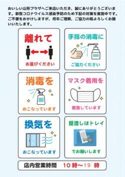営業時間のお知らせ【9月16日(水)~】