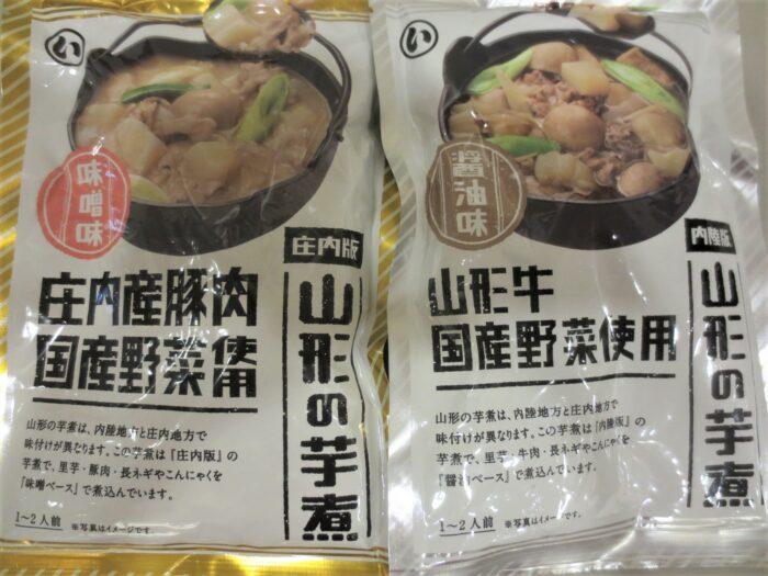 山形の芋煮 醤油味・味噌味