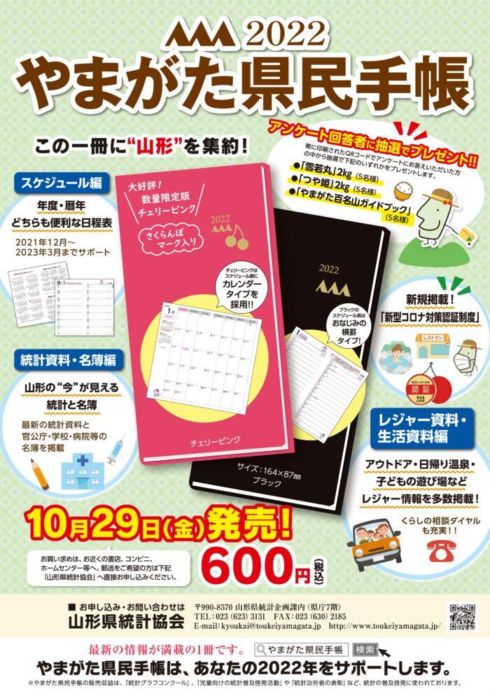 10/29(金)~「2022やまがた県民手帳」販売のお知らせ